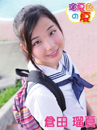 倉田瑠夏の画像 p1_6