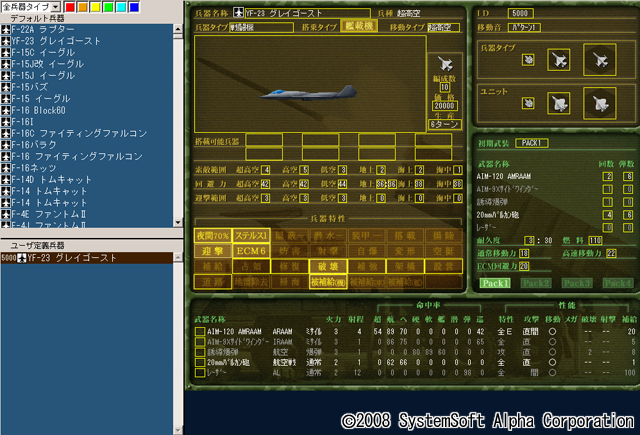 PC版『大戦略パーフェクト 4.0』が2018年1月26日 …