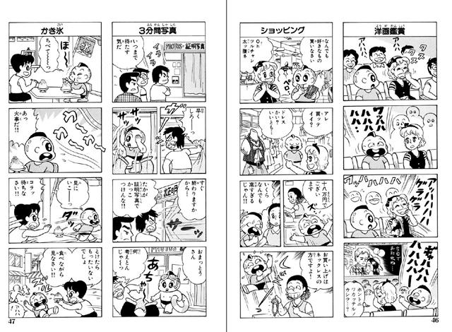 プレイボール (漫画)の画像 p1_17