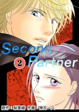 Second Partner 【2】