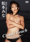 Cloudy Beach 〜It's for you〜 松本みな
