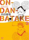 ON-DAN-BATAKE 2
