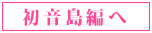 ダ・カーポIIIアール 初音島編へ
