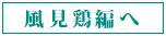 ダ・カーポIIIアール 風見鶏編へ