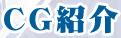 ダ・カーポIIIアール 風見鶏編CG