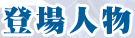 ダ・カーポIIIアール 風見鶏編キャラクター
