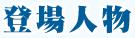 ダ・カーポIIIアール 初音島編キャラクター
