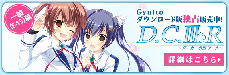 D.C.III R 〜ダ・カーポIIIアールページリンク